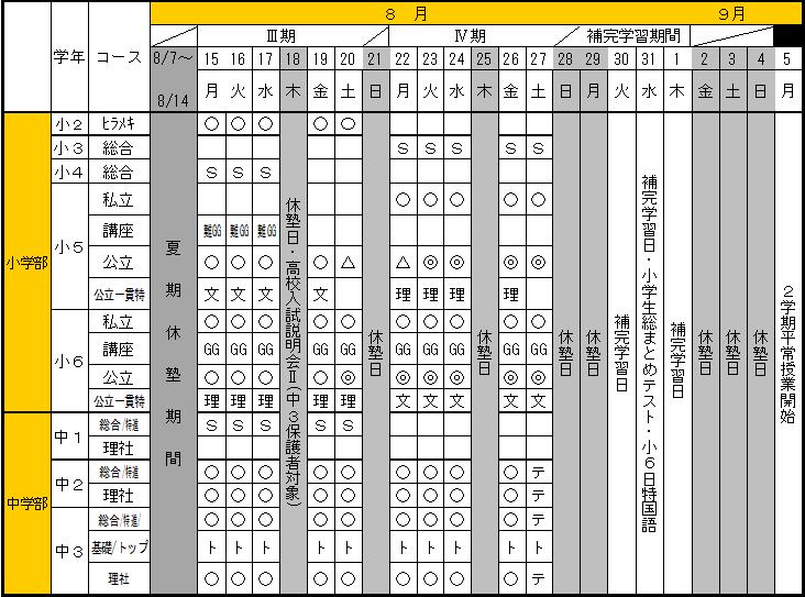夏期スケジュール表2